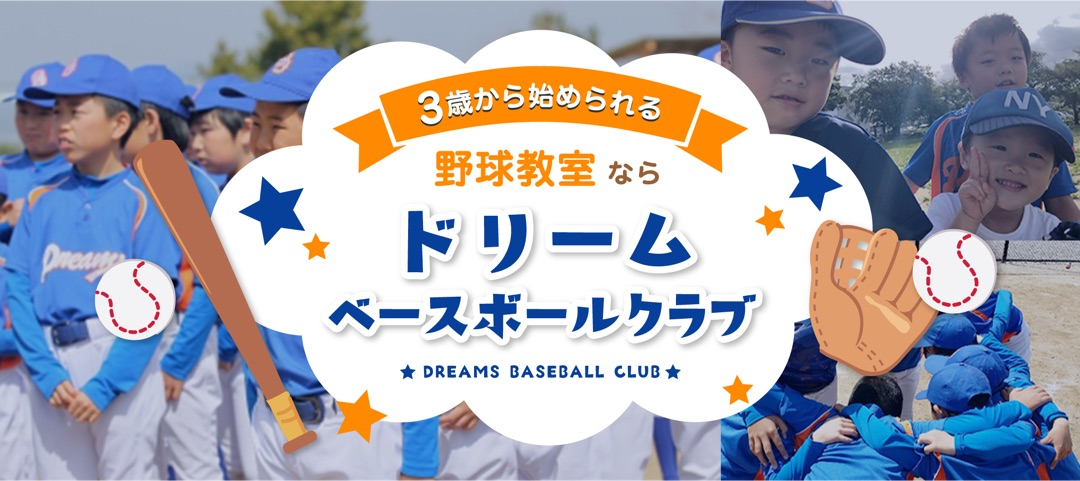 DREAMS BASEBALL CLUB